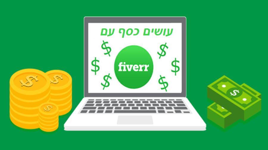 איך אני מרוויח כסף בFiverr